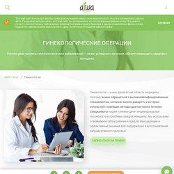 Гинекологические операции в клинике AIWA Clinic