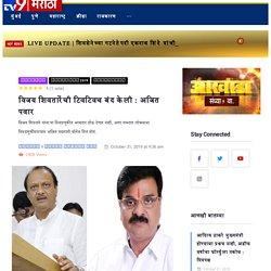 Ajit Pawar on Vijay Shivtare
