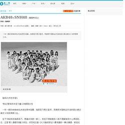 AKB48与SNH48:偶像养成记_南方都市报数字报