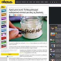 Αρκεί μόνο αυτό: Το θαυματουργό καθαριστικό σπιτιού για όλες τις δουλειές - Akous. Living
