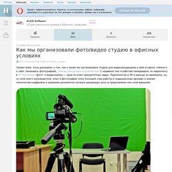 Как мы организовали фото/видео студию в офисных условиях / Блог компании ALEE Software
