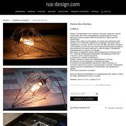 Дизайнерская лампа из металла от молодого дизайнера Alex Klochkov