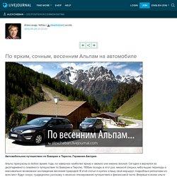 По ярким, сочным, весенним Альпам на автомобиле: alexcheban