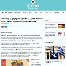 Ευγένιος Τριβιζάς : Θεωρώ το ελληνικό σχολειό βαρετό και εχθρό της δημιουργικότητας.