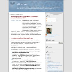 /AlexxHost/: Ограничение размера отправляемых и получаемых сообщений в Exchange 2010