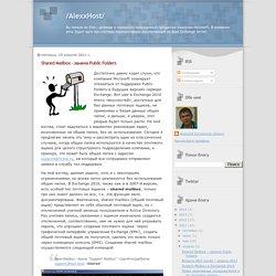 /AlexxHost/: Shared Mailbox – замена Public Folders