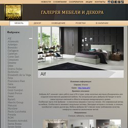 Дольче Вита - Хмельницкий Мебель от фабрики Alf. Галерея мебели и декора Дольче Вита.