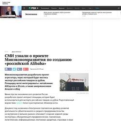 СМИ узнали опроекте Минэкономразвития посозданию «российской Alibaba»