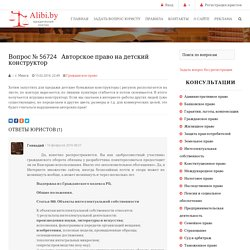 Авторское право на детский конструктор - Юрист Онлайн Alibi.by