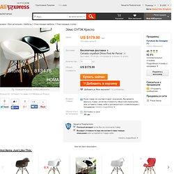 Эймс ОУПЖ Кресло, принадлежащий категории Пластиковые стулья и относящийся к Мебель на сайте AliExpress.com
