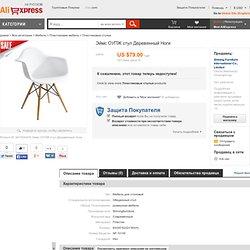 Эймс ОУПЖ стул Деревянный Ноги, принадлежащий категории Пластиковые стулья и относящийся к Мебель на сайте AliExpress.com