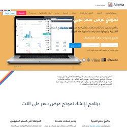 Aliphia.com:برنامج لإنشاء نموذج عرض سعر
