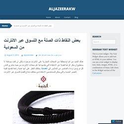 بعض النقاط ذات الصلة مع التسوق عبر الانترنت من السعودية