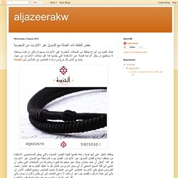 aljazeerakw: بعض النقاط ذات الصلة مع التسوق عبر الانترنت من السعودية
