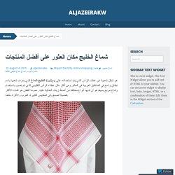 شماغ الخليج مكان العثور على أفضل المنتجات
