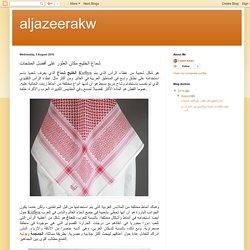 aljazeerakw: شماغ الخليج مكان العثور على أفضل المنتجات