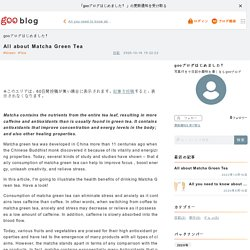 All about Matcha Green Tea - gooブログはじめました!