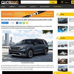 All-new Kia Grand Carnival 2021 ลุคใหม่พยายามคล้าย SUV มากขึ้น