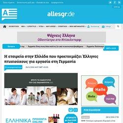Η εταιρεία στην Ελλάδα που προετοιμάζει Έλληνες πτυχιούχους για εργασία στη Γερμανία - Allesgr.de