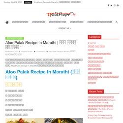 Aloo Palak Recipe In Marathi