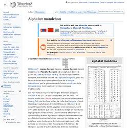 Alphabet mandchou