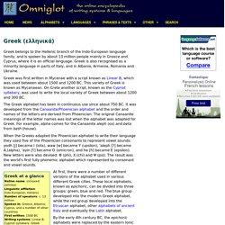 Greek alphabet (Ελληνικό αλφάβητο) — www.omniglot
