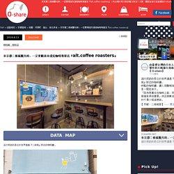 來京都二條城觀光時,一定要順道來淺焙咖啡專賣店『alt.coffee roasters』 向台灣分享大阪的魅力所在!大阪・關西自由行信息網站O-share