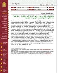 Altafsir.com - The Tafsirs - التفاسير