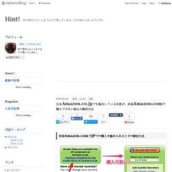 日本Amazon.co.jpでも販売している洋書が、米国Amazon.comで購入できない場合の解決方法 - Hint!