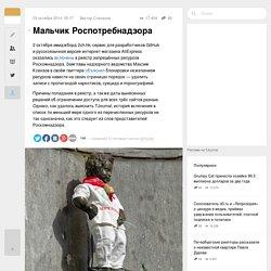 Мальчик Роспотребнадзора — Кто такой amdf, и как опубликованный им текстовый файл отправил сервис GitHub в реестр запрещённых сайтов