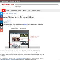 Google+ améliore son moteur de recherche interne