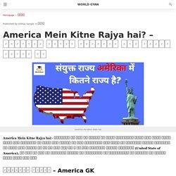 America Mein Kitne Rajya hai? - संयुक्त राज्य अमेरिका में कितने राज्य है