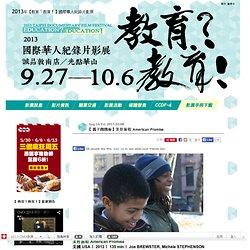 【親子翹翹板】美好前程 American Promise @ 2013年【教育?教育!】國際華人紀錄片影展