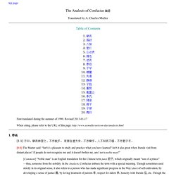 Analects of Confucius 論語