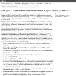 Конструктор запросов многомерных выражений служб Analysis Services (PowerPivot)