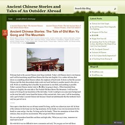 Ancient Chinese Stories: The Tale of Old Man Yu Gong and The Mou