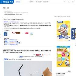 [食癮-台北]AND THE FRIET Taiwan|來自東京的薯條專門店,像花束的薯條好可愛!|台北市大安區|忠孝敦化站 @ 食癮,拾影