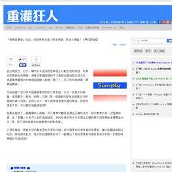 「學泰語寶典」生活、旅遊常用句真人發音教學,附加小測驗!(Android)