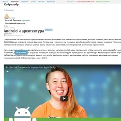 Android и архитектура