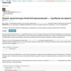 Новая архитектура Android-приложений — пробуем на практике
