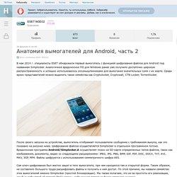 Анатомия вымогателей для Android, часть 2 / Блог компании ESET NOD32