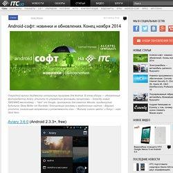 Android-софт: новинки и обновления. Конец ноября 2014