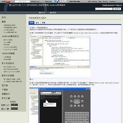伺服器廣播程式範例 - 國立金門大學 九十六學年度資訊工程學系專題 Android教學範例