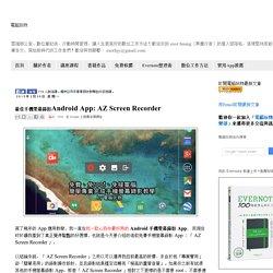 最佳手機螢幕錄影Android App: AZ Screen Recorder