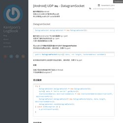 [Android] UDP 傳輸 - DatagramSocket « Kentpon's LogBook