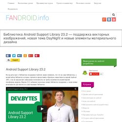 Поддержка векторной графики в Android, новая тема DayNight и новые элементы материального дизайна