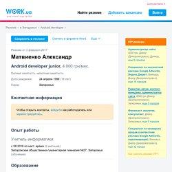 Резюме «Android developer junior», Запорожье. Матвиенко Александр — Work.ua