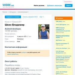 Резюме «Android developer», Запорожье, Киев. Шеин Владимир — Work.ua
