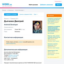 Резюме «Android Developer», Запорожье. Дьяченко Дмитрий — Work.ua