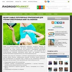 Программы для Android - игры, софт, форум, отзывы, бесплатные программы для Google Android